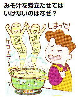 misoshiru-sayounara.jpg